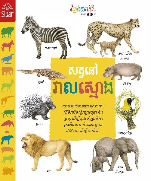 Animals in savanna