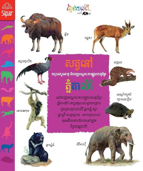 Animals from phnom tamoa wildlife rescue center