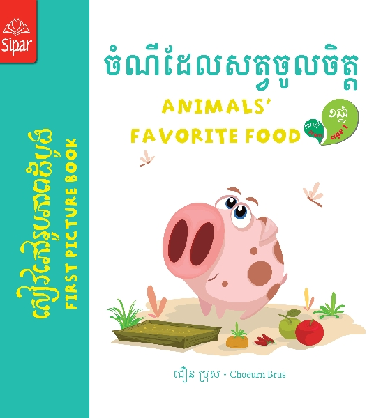 Animals' favorite food