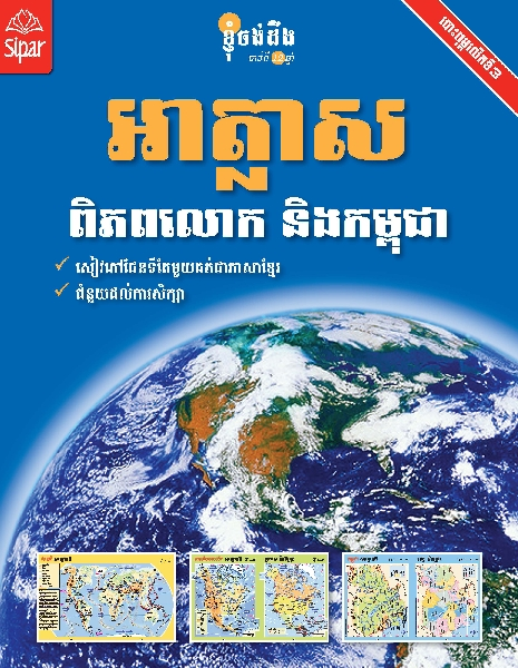 Cambodia and world atlas
