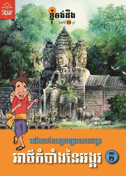 Exploring angkor part 2 (mystery of angkor)-khmer