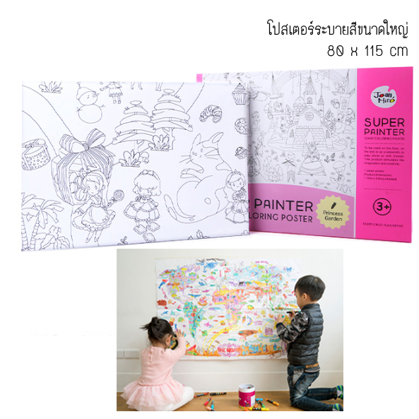 Super painter giant coloring poster pad - princess garden