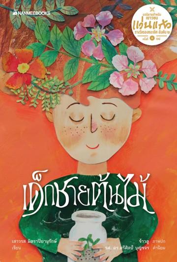 Thai book - tree boy (dek-chai-ton-mai)