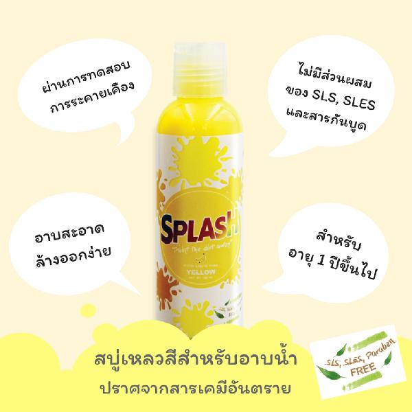 Splash color liquid soap 1 bottle