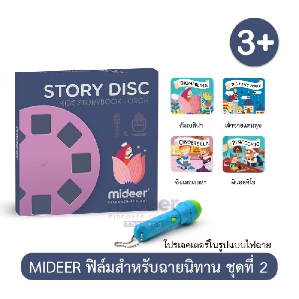 Mideer story disc for torch 2