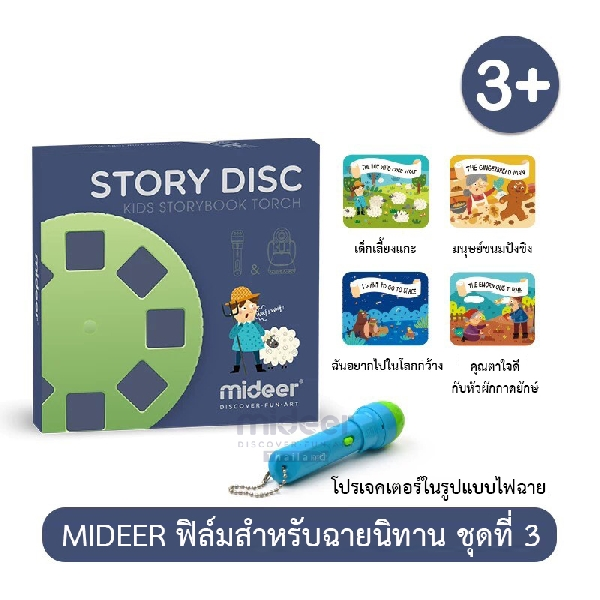 Mideer story disc for torch 3