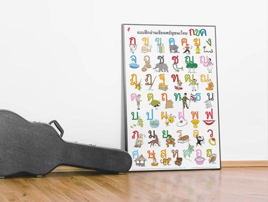 Poster thai alphabets