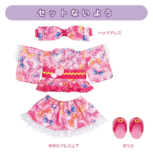 Mell chan dress up kit - kimono dress