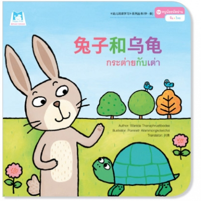The tortoise and the hare ( chinese-thai )