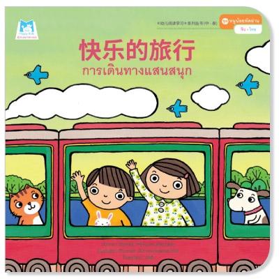 ชุดหนูน้อยหัดอ่าน การเดินทางแสนสนุก ( chinese-thai )