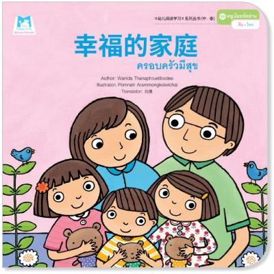 ชุดหนูน้อยหัดอ่าน ครอบครัวมีสุข ( chinese-thai )