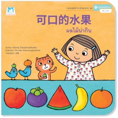 ชุดหนูน้อยหัดอ่าน ผลไม้น่ากิน ( chinese-thai )
