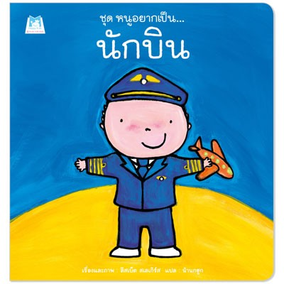 I want to be - pilot (thai book)