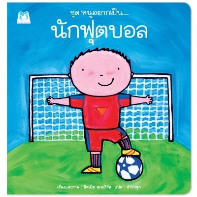 I want to be - soccer  player (thai book)