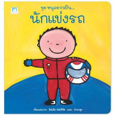 I want to be - racer (thai book)