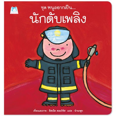 I want to be - fire engineer (thai book)