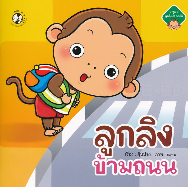 หนังสือชุดลูกลิงเรียนรู้ - ลูกลิงข้ามถนน
