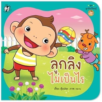 หนังสือชุดลูกลิงเรียนรู้ - ลูกลิงไม่เป็นไร