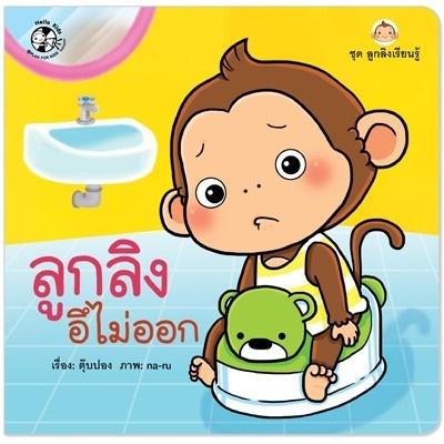 หนังสือชุดลูกลิงเรียนรู้ - ลูกลิงอึไม่ออก