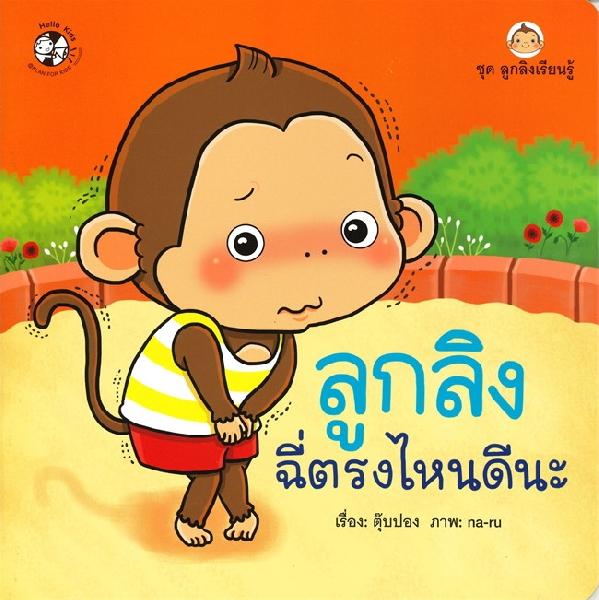 หนังสือชุดลูกลิงเรียนรู้ - ลูกลิงฉี่ตรงไหนดีนะ