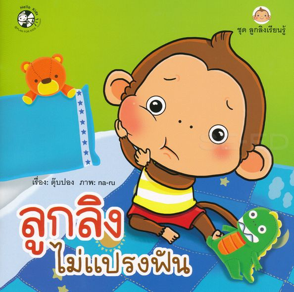 Little monkey - doesn't brush his teeth  (thai book)