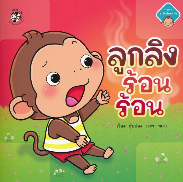 หนังสือชุดลูกลิงเรียนรู้ - ลูกลิงร้อน ร้อน