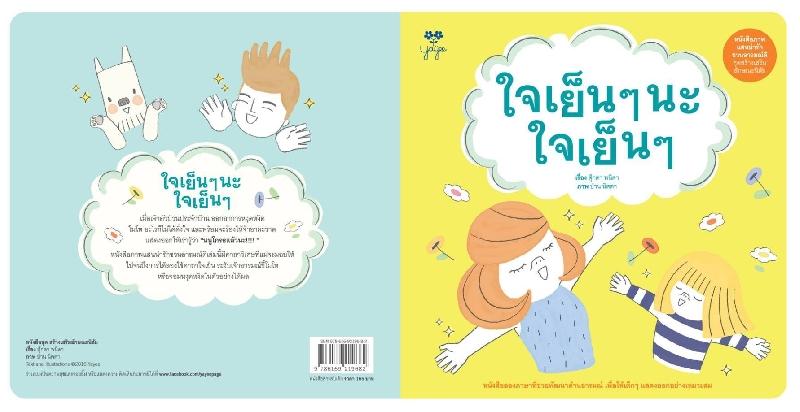 Jai yen yen na - thai book