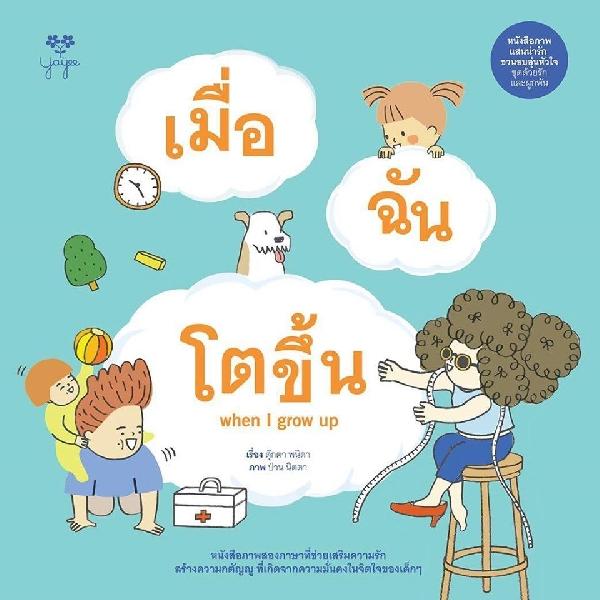 When i grow up - thai book