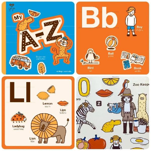 หนังสือ my a-z