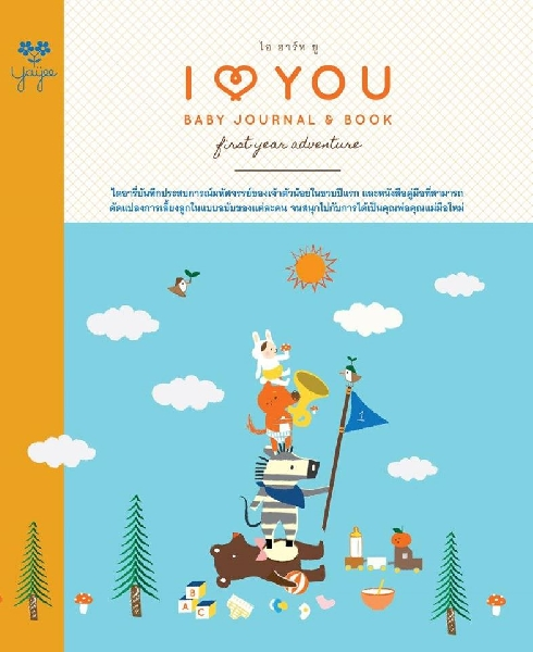 I heart you baby journal & book - thai book