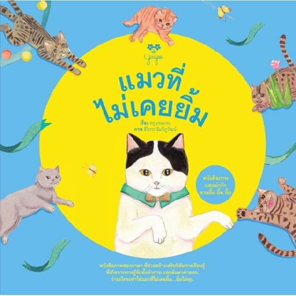 Maew tee mai khey yim - thai book