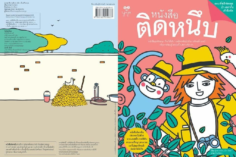 Tid hnub #1 steve explores the forest - thai book