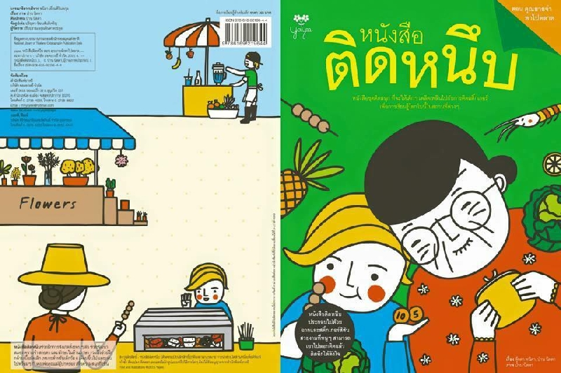 Tid hnub #2 grandma took me to the market - thai book