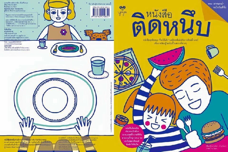 Tid hnub #3 what should we eat? - thai book