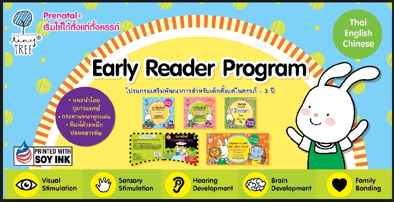 Early reader program