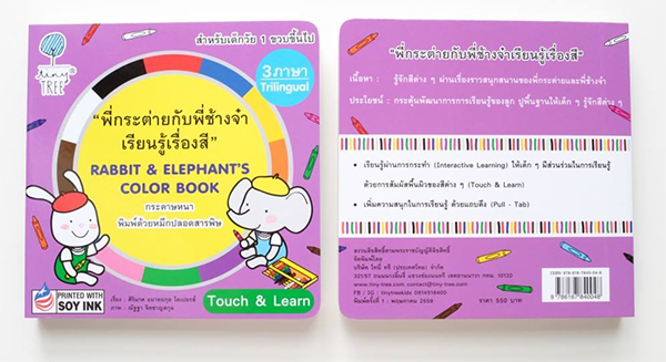 Rabbit & elephant's color book