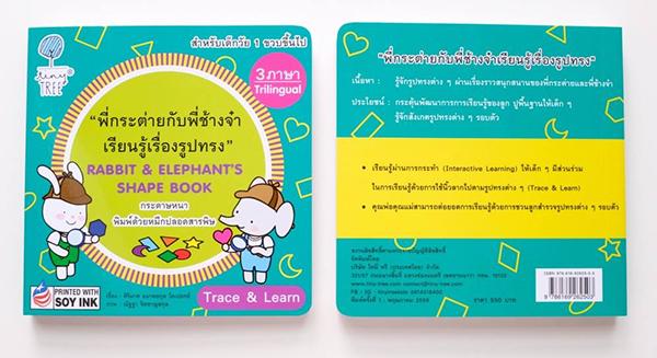 Rabbit & elephant's shape book trilingual