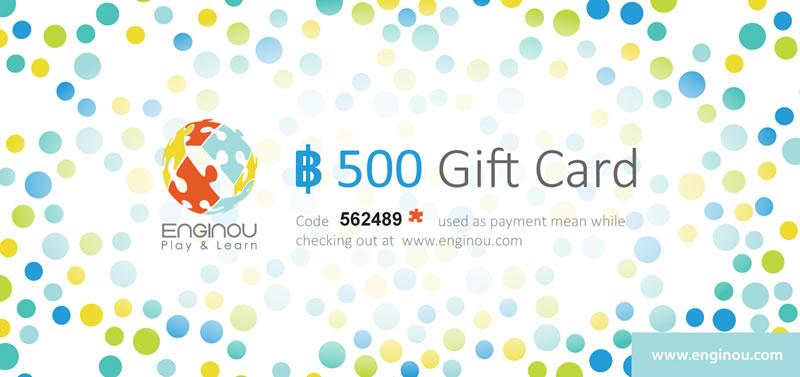 บัตรกำนัลของขวัญมูลค่า 500 บาท