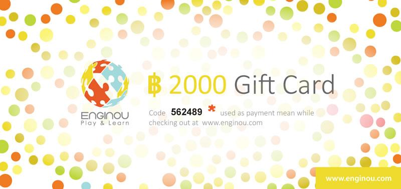 บัตรกำนัลของขวัญมูลค่า 2000 บาท