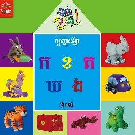 Khmer Alphabet