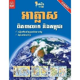 Cambodia and world atlas
