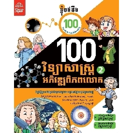 100 Sciences develop the world II