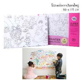 Super Painter Giant Coloring Poster Pad - Princess Garden