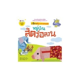 Tale of  animal village & folding paper set