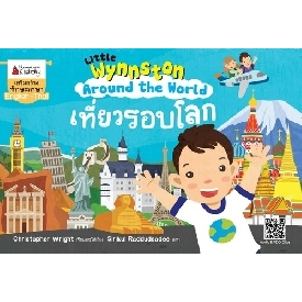 Little wynnston : travel around the world