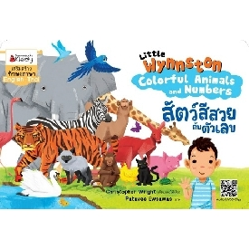Little Wynnston : colorful animal world and numbers