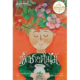 Thai book - tree boy (dek-chai-ton-mai)