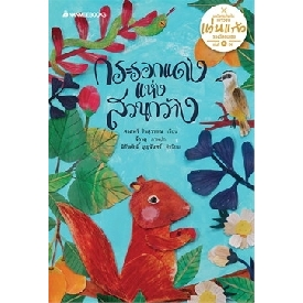 Thai book - red squirrel in the big garden (kra-rok-daeng-hang-suan-kwang)