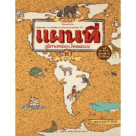 Maps Book - Special Edition