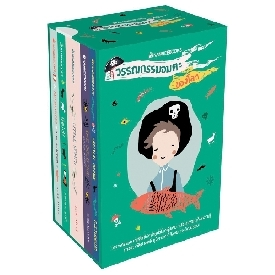 Box Set Classic Novels for kids